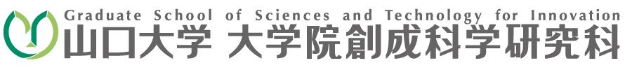山口大学大学院創成科学研究科